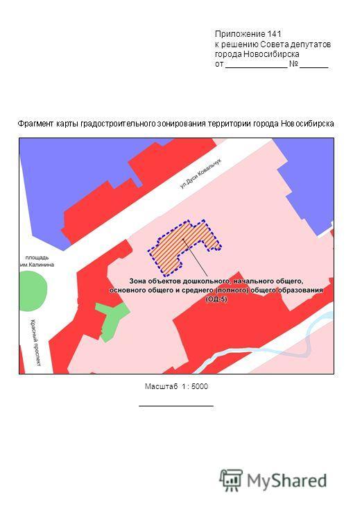 Приложение 141 к решению Совета депутатов города Новосибирска от _____________ ______ Масштаб 1 : 5000