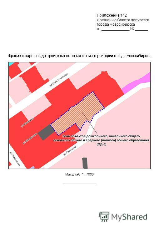 Приложение 142 к решению Совета депутатов города Новосибирска от _____________ ______ Масштаб 1 : 7000