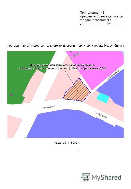 Приложение 143 к решению Совета депутатов города Новосибирска от _____________ ______ Масштаб 1 : 5000