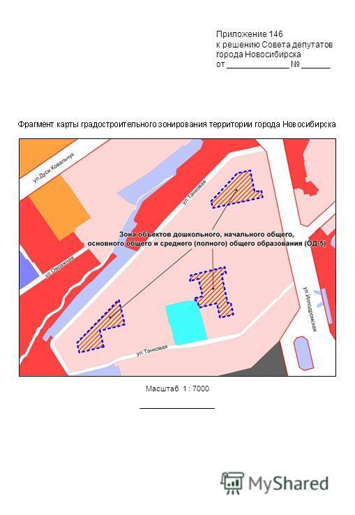 Приложение 146 к решению Совета депутатов города Новосибирска от _____________ ______ Масштаб 1 : 7000