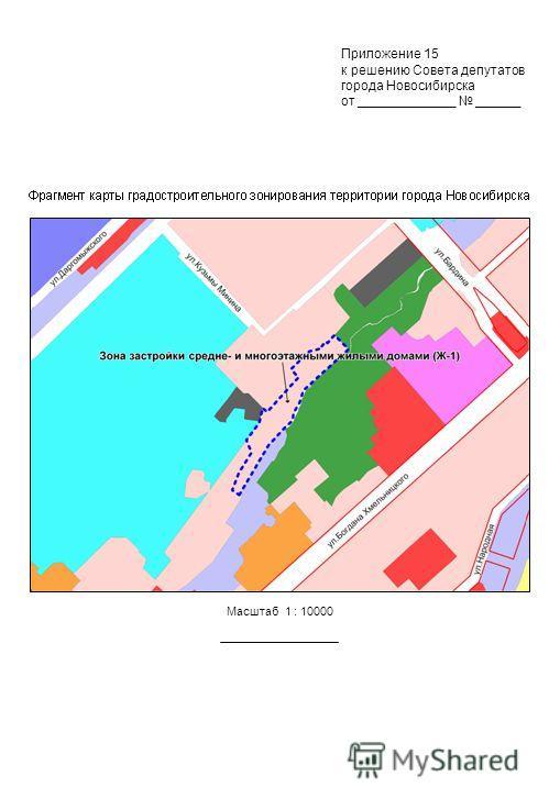 Приложение 15 к решению Совета депутатов города Новосибирска от _____________ ______ Масштаб 1 : 10000