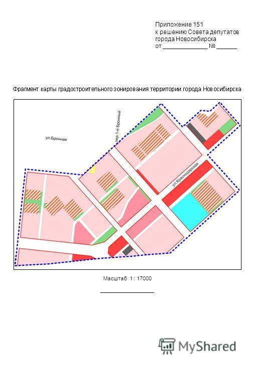Приложение 151 к решению Совета депутатов города Новосибирска от _____________ ______ Масштаб 1 : 17000