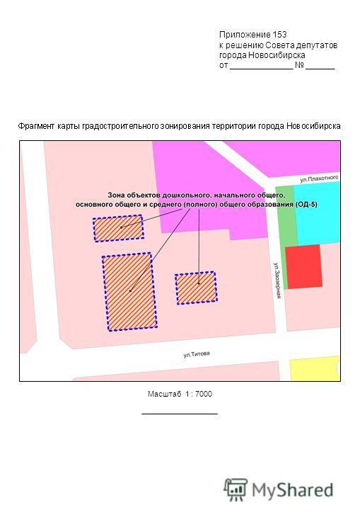 Приложение 153 к решению Совета депутатов города Новосибирска от _____________ ______ Масштаб 1 : 7000