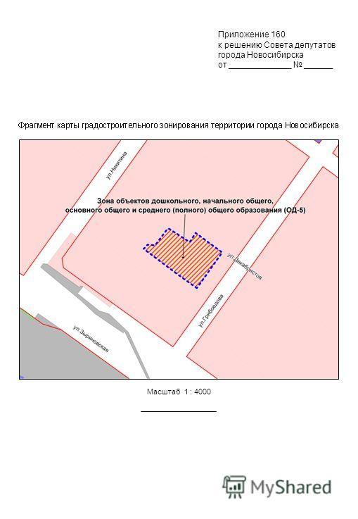 Приложение 160 к решению Совета депутатов города Новосибирска от _____________ ______ Масштаб 1 : 4000
