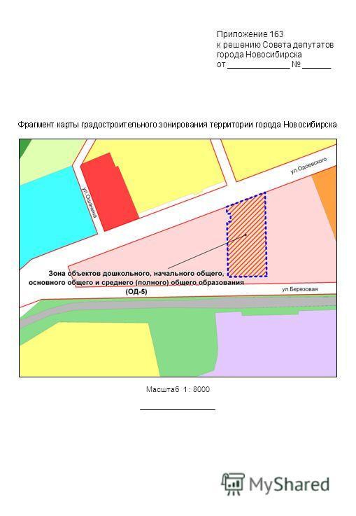 Приложение 163 к решению Совета депутатов города Новосибирска от _____________ ______ Масштаб 1 : 8000