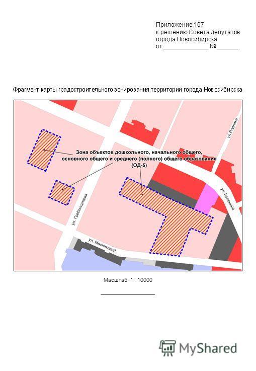 Приложение 167 к решению Совета депутатов города Новосибирска от _____________ ______ Масштаб 1 : 10000