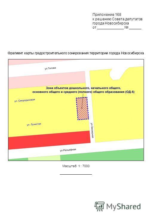 Приложение 168 к решению Совета депутатов города Новосибирска от _____________ ______ Масштаб 1 : 7000