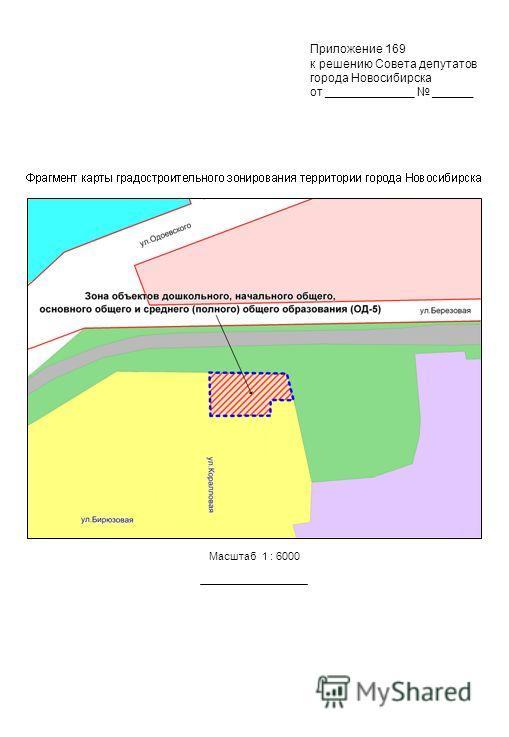 Приложение 169 к решению Совета депутатов города Новосибирска от _____________ ______ Масштаб 1 : 6000