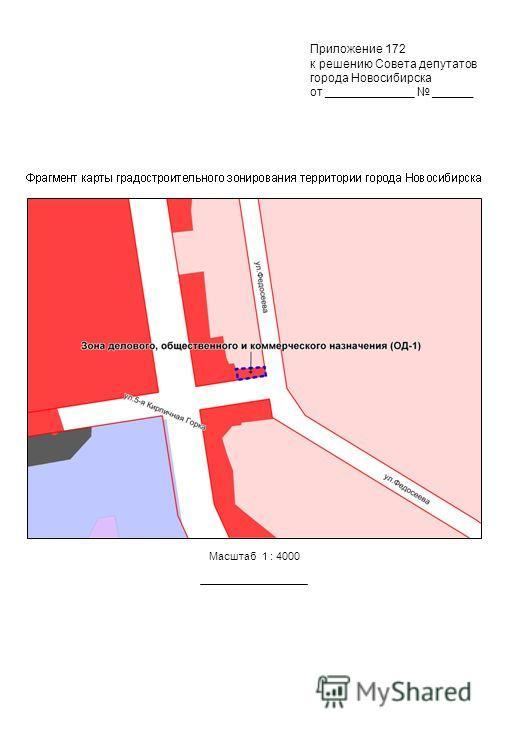 Приложение 172 к решению Совета депутатов города Новосибирска от _____________ ______ Масштаб 1 : 4000