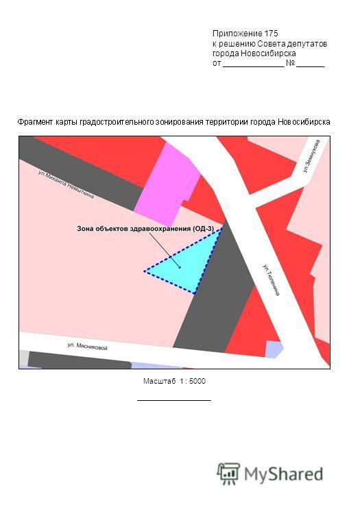 Приложение 175 к решению Совета депутатов города Новосибирска от _____________ ______ Масштаб 1 : 5000