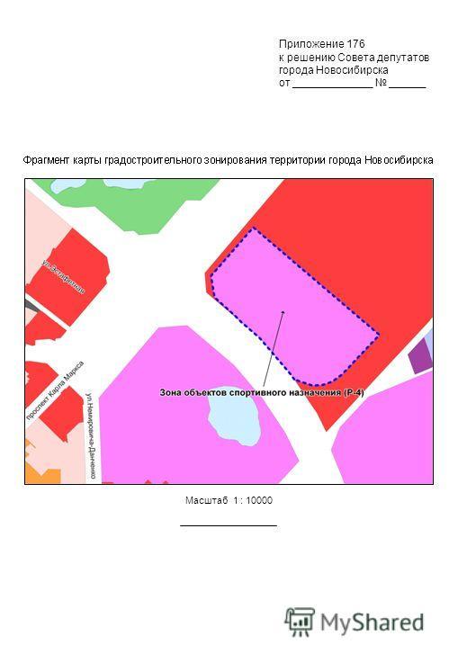 Приложение 176 к решению Совета депутатов города Новосибирска от _____________ ______ Масштаб 1 : 10000