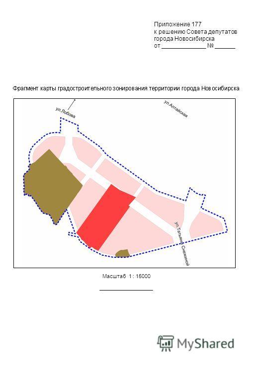 Приложение 177 к решению Совета депутатов города Новосибирска от _____________ ______ Масштаб 1 : 15000