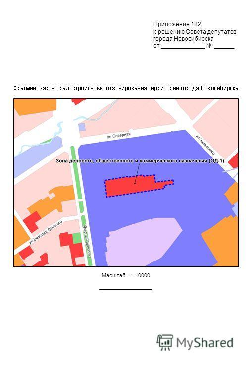 Приложение 182 к решению Совета депутатов города Новосибирска от _____________ ______ Масштаб 1 : 10000