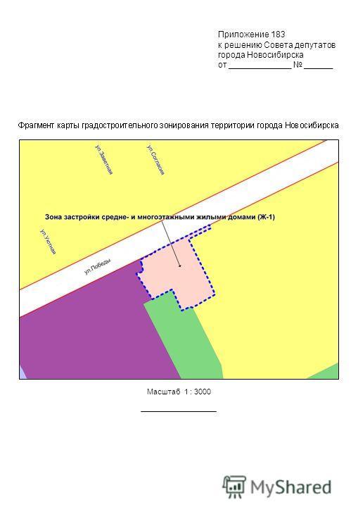 Приложение 183 к решению Совета депутатов города Новосибирска от _____________ ______ Масштаб 1 : 3000
