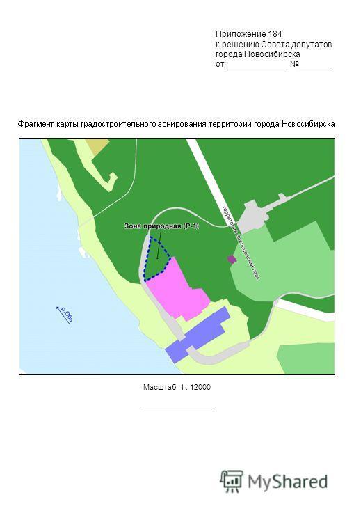 Приложение 184 к решению Совета депутатов города Новосибирска от _____________ ______ Масштаб 1 : 12000