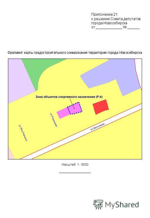 Приложение 21 к решению Совета депутатов города Новосибирска от _____________ ______ Масштаб 1 : 5000