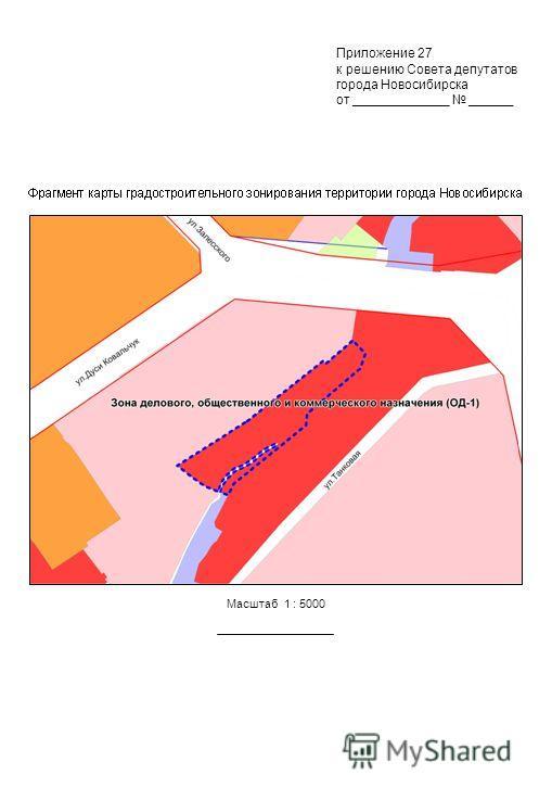 Приложение 27 к решению Совета депутатов города Новосибирска от _____________ ______ Масштаб 1 : 5000