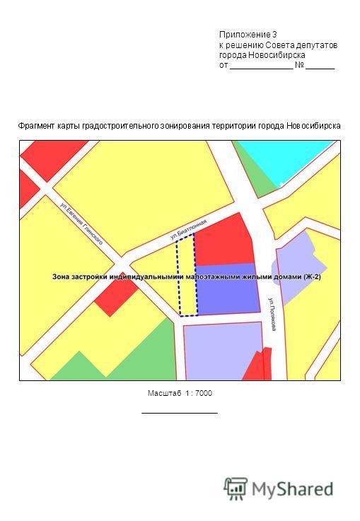 Приложение 3 к решению Совета депутатов города Новосибирска от _____________ ______ Масштаб 1 : 7000