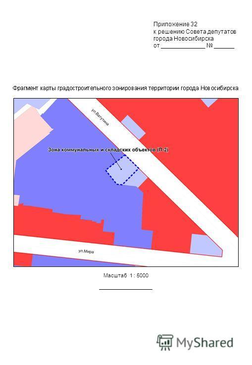 Приложение 32 к решению Совета депутатов города Новосибирска от _____________ ______ Масштаб 1 : 5000