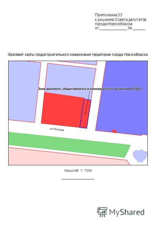 Приложение 33 к решению Совета депутатов города Новосибирска от _____________ ______ Масштаб 1 : 7000