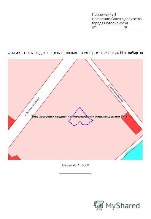 Приложение 4 к решению Совета депутатов города Новосибирска от _____________ ______ Масштаб 1 : 5000