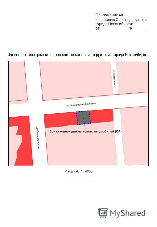 Приложение 40 к решению Совета депутатов города Новосибирска от _____________ ______ Масштаб 1 : 4000