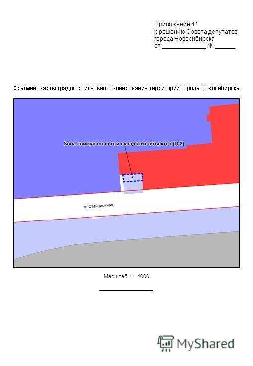 Приложение 41 к решению Совета депутатов города Новосибирска от _____________ ______ Масштаб 1 : 4000