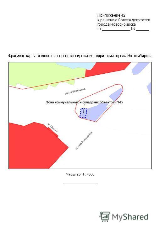 Приложение 42 к решению Совета депутатов города Новосибирска от _____________ ______ Масштаб 1 : 4000