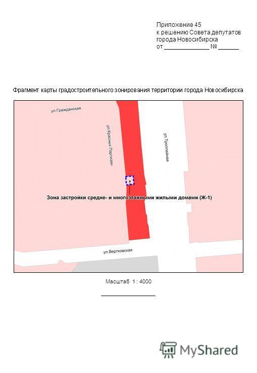 Приложение 45 к решению Совета депутатов города Новосибирска от _____________ ______ Масштаб 1 : 4000