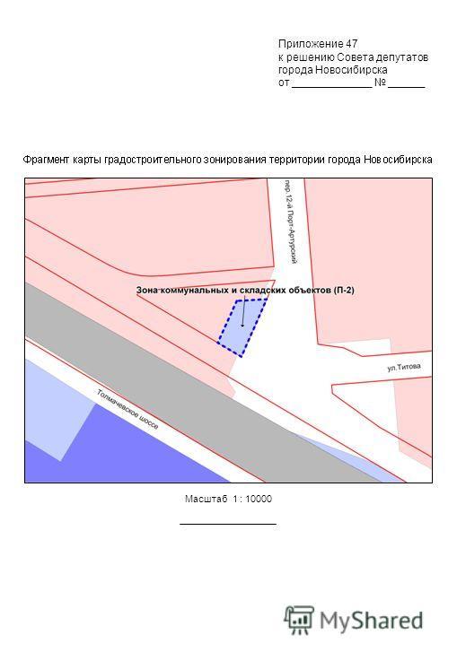 Приложение 47 к решению Совета депутатов города Новосибирска от _____________ ______ Масштаб 1 : 10000