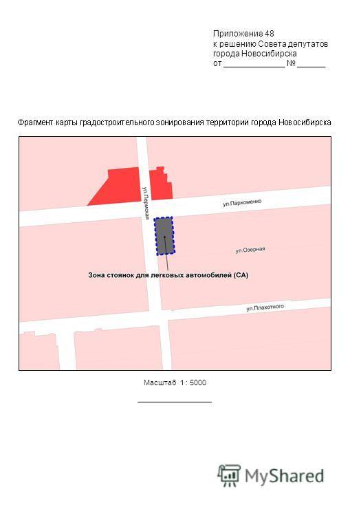 Приложение 48 к решению Совета депутатов города Новосибирска от _____________ ______ Масштаб 1 : 5000