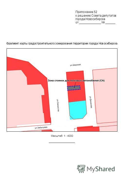 Приложение 52 к решению Совета депутатов города Новосибирска от _____________ ______ Масштаб 1 : 4000