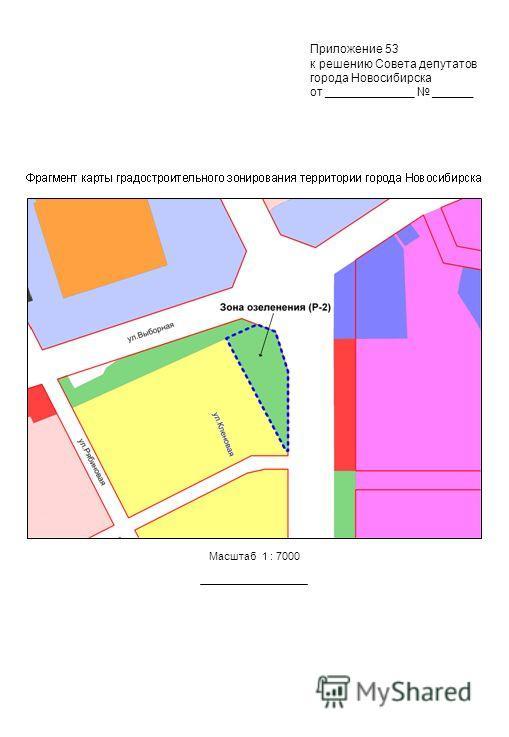 Приложение 53 к решению Совета депутатов города Новосибирска от _____________ ______ Масштаб 1 : 7000