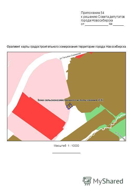 Приложение 54 к решению Совета депутатов города Новосибирска от _____________ ______ Масштаб 1 : 10000