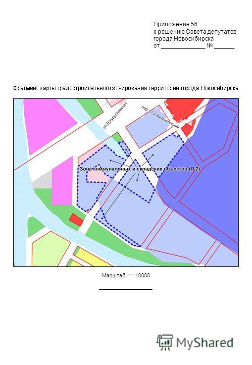Приложение 56 к решению Совета депутатов города Новосибирска от _____________ ______ Масштаб 1 : 10000