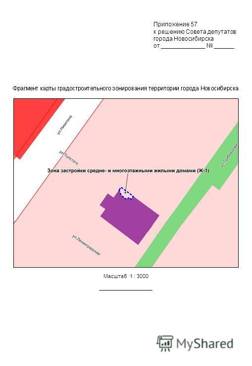 Приложение 57 к решению Совета депутатов города Новосибирска от _____________ ______ Масштаб 1 : 3000