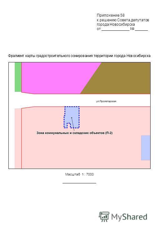 Приложение 58 к решению Совета депутатов города Новосибирска от _____________ ______ Масштаб 1 : 7000