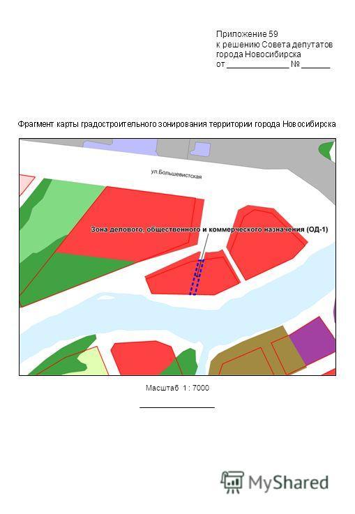 Приложение 59 к решению Совета депутатов города Новосибирска от _____________ ______ Масштаб 1 : 7000