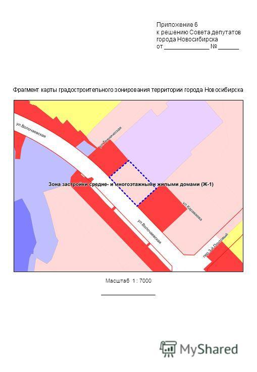 Приложение 6 к решению Совета депутатов города Новосибирска от _____________ ______ Масштаб 1 : 7000