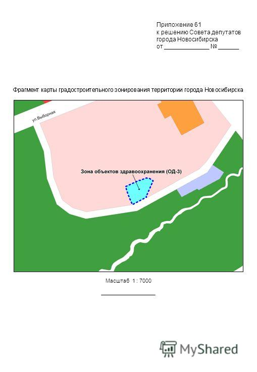 Приложение 61 к решению Совета депутатов города Новосибирска от _____________ ______ Масштаб 1 : 7000