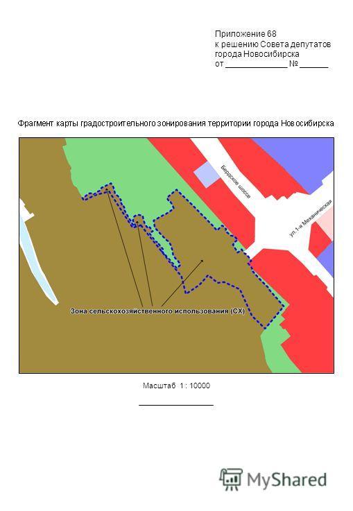 Приложение 68 к решению Совета депутатов города Новосибирска от _____________ ______ Масштаб 1 : 10000