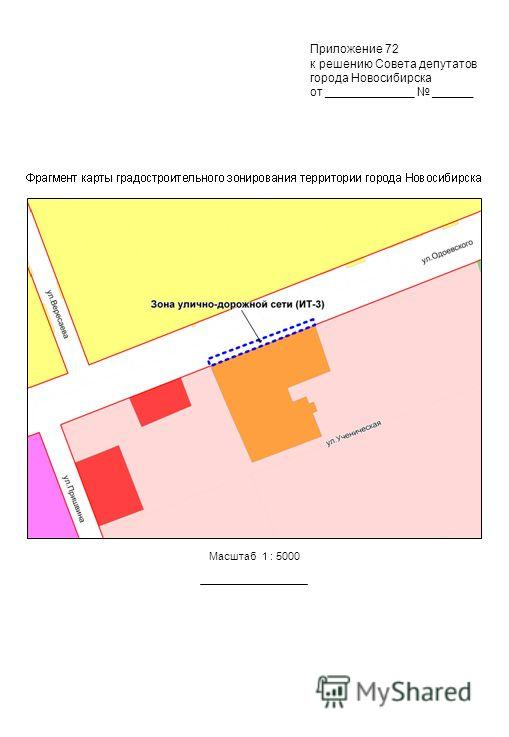Приложение 72 к решению Совета депутатов города Новосибирска от _____________ ______ Масштаб 1 : 5000