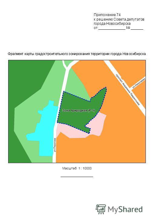 Приложение 74 к решению Совета депутатов города Новосибирска от _____________ ______ Масштаб 1 : 10000