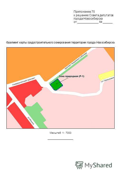 Приложение 75 к решению Совета депутатов города Новосибирска от _____________ ______ Масштаб 1 : 7000