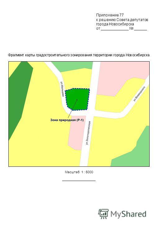Приложение 77 к решению Совета депутатов города Новосибирска от _____________ ______ Масштаб 1 : 5000