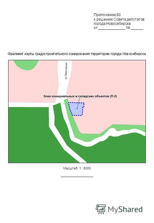 Приложение 80 к решению Совета депутатов города Новосибирска от _____________ ______ Масштаб 1 : 5000