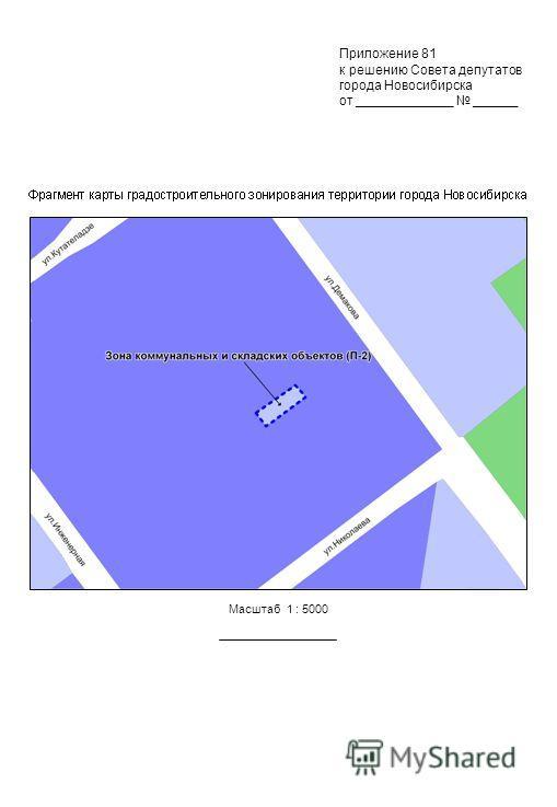 Приложение 81 к решению Совета депутатов города Новосибирска от _____________ ______ Масштаб 1 : 5000