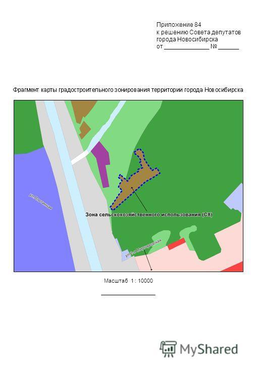 Приложение 84 к решению Совета депутатов города Новосибирска от _____________ ______ Масштаб 1 : 10000