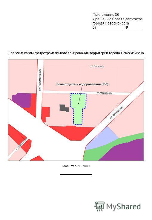 Приложение 86 к решению Совета депутатов города Новосибирска от _____________ ______ Масштаб 1 : 7000