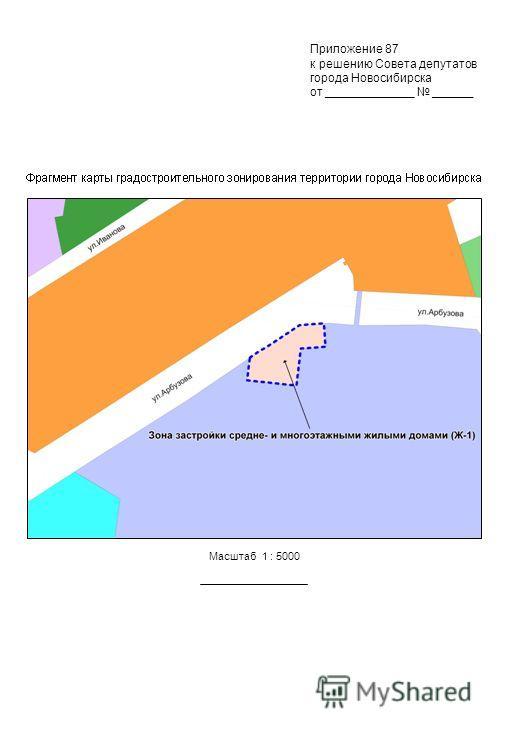 Приложение 87 к решению Совета депутатов города Новосибирска от _____________ ______ Масштаб 1 : 5000